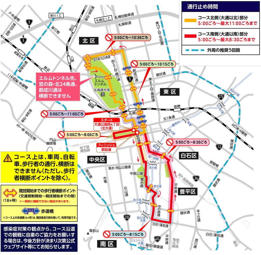 東京オリンピック|マラソン|競歩|交通規制|札幌|駅前通り|マラソンコースの交通規制