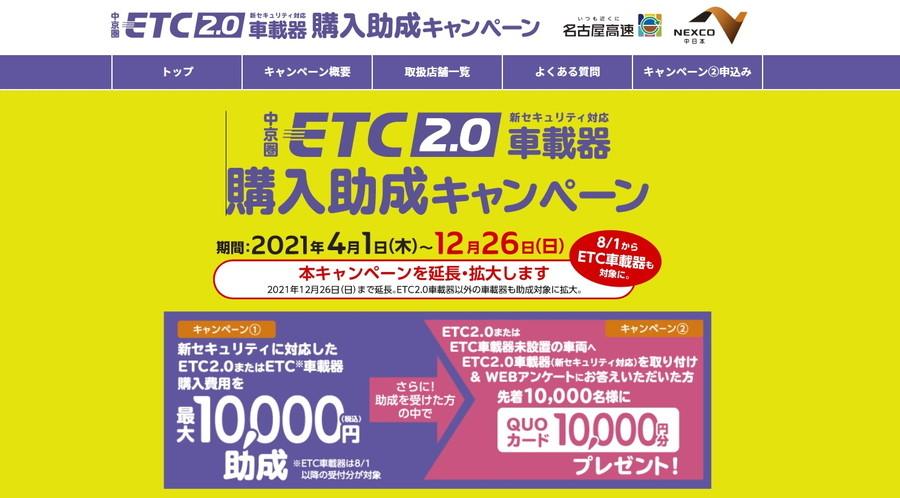 「中京圏ETC2.0車載器購入助成キャンペーン」のWebサイト画像