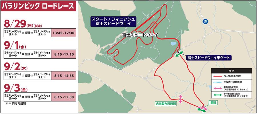 東京オリンピック|パラリンピック|交通規制|自転車ロードレース|パラリンピックロードレースの交通規制
