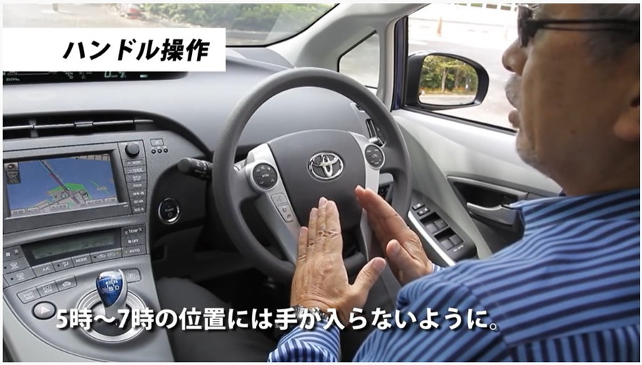 菰田潔のなるほど運転レッスン(第5回):ハンドルを切る時、「5時~7時」の位置には手が入らないようにしましょう
