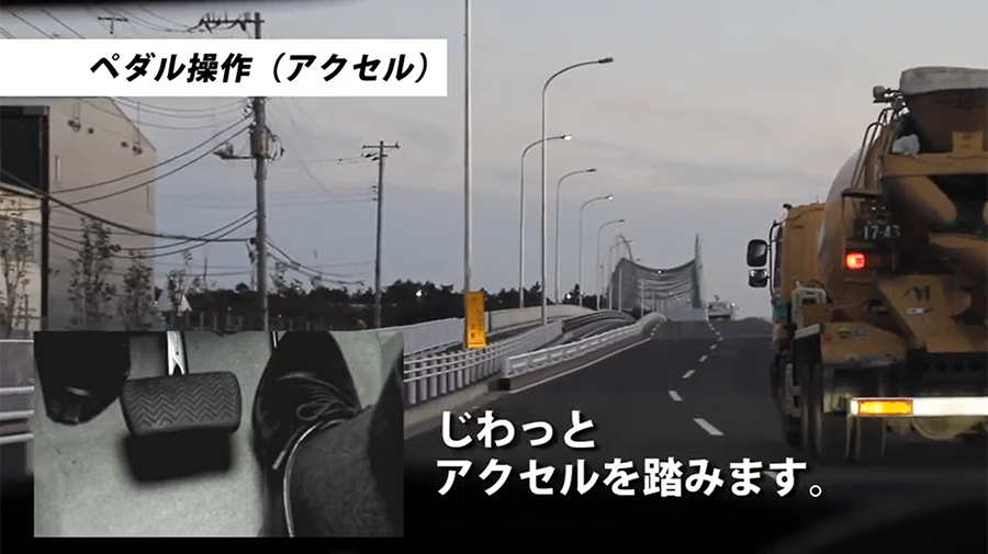 菰田潔のなるほど運転レッスン(第7回):アクセルペダルをじわっと踏み込み目的のスピードまで上げましょう