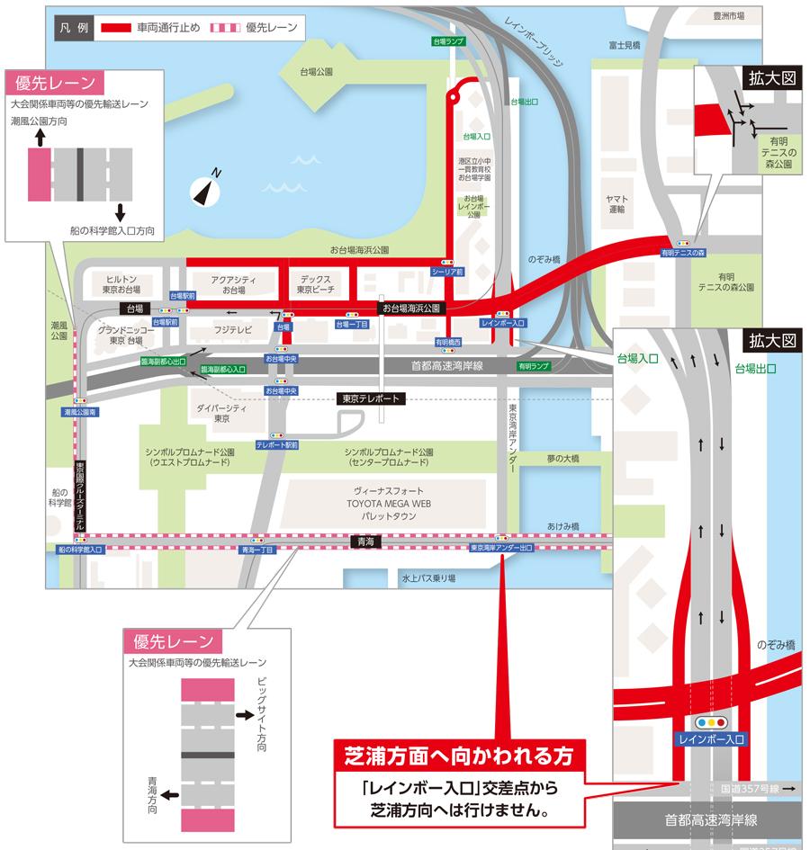 東京オリンピック トライアスロン 混合リレー 交通規制 お台場海浜公園周辺の交通規制