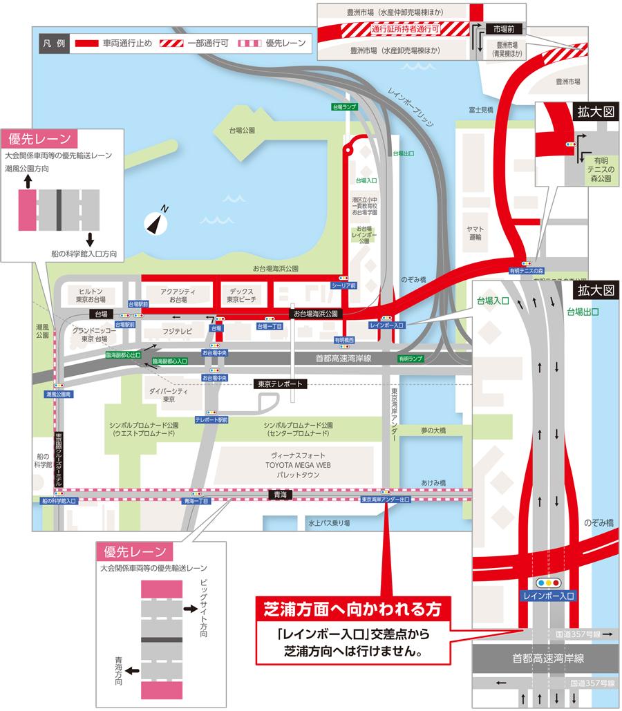 東京オパラリンピック トライアスロン 交通規制 お台場海浜公園周辺の交通規制