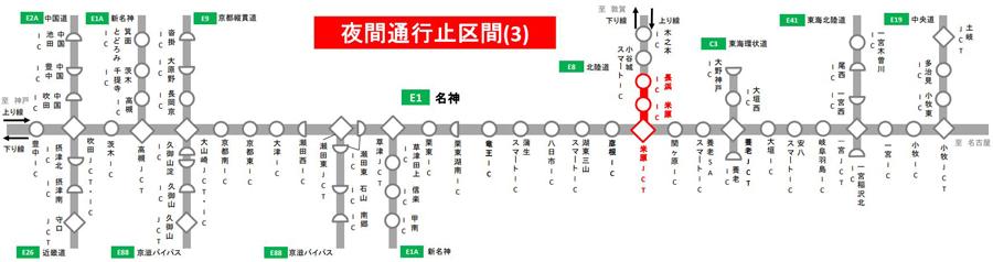名神高速・吹田IC~小牧IC 集中工事 交通規制 IC閉鎖 夜間通行止め区間(3)