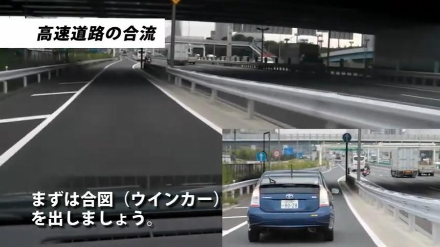 菰田潔のなるほど運転レッスン(第10回):右に合流する場合は、合流前にウインカーを右に出しましょう