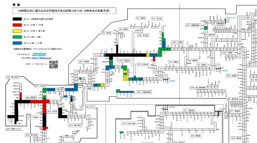 NEXCO西日本、通行止めの可能性がある区間(8月13日12時以降)