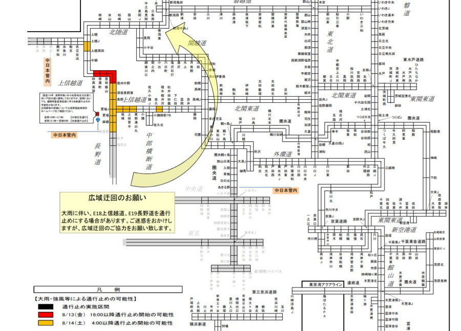 NEXCO東日本、通行止めの可能性がある区間(8月13日12時以降)