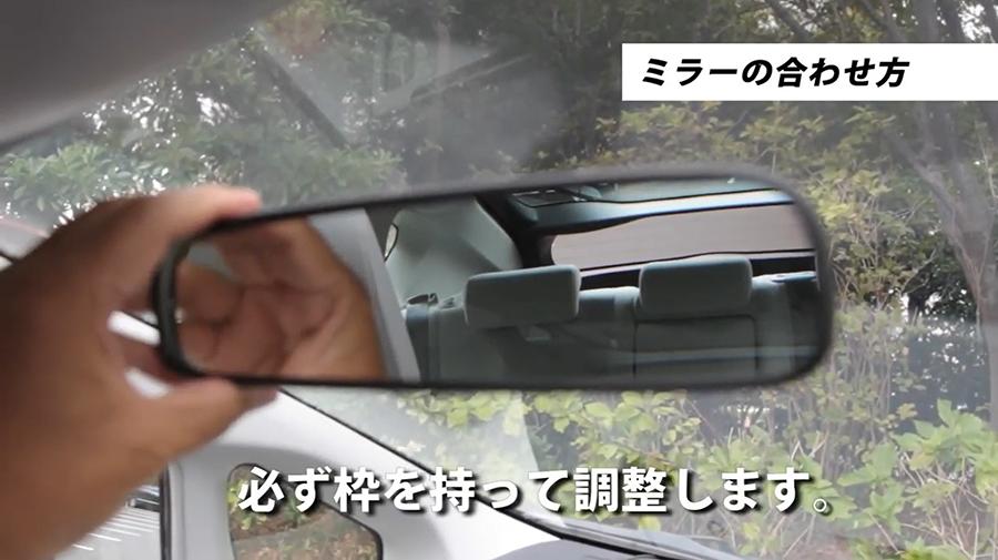 菰田潔のなるほど運転レッスン(第9回):ルームミラーは必ず枠を持って調整しましょう