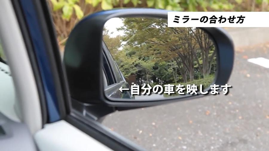 菰田潔のなるほど運転レッスン(第9回):自分の車がミラーの内側のところに映るように調整しましょう