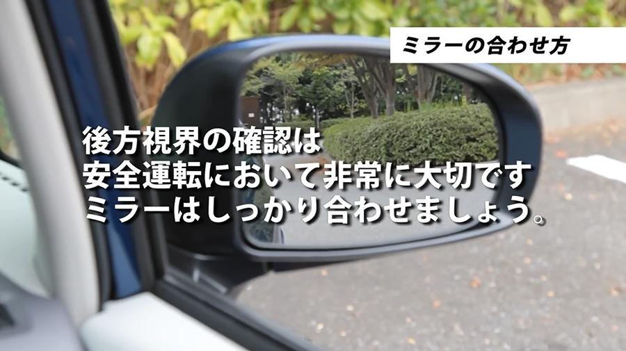 菰田潔のなるほど運転レッスン(第9回):ミラーはしっかり合わせましょう