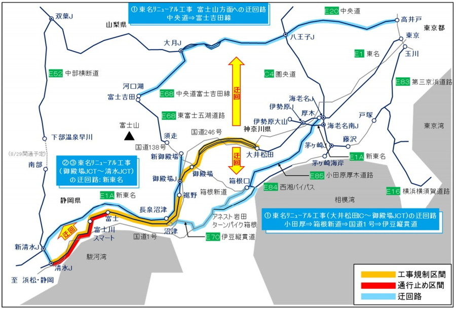 E1 東名高速・大井松田IC~清水JCT間の工事にともなう迂回路案内図