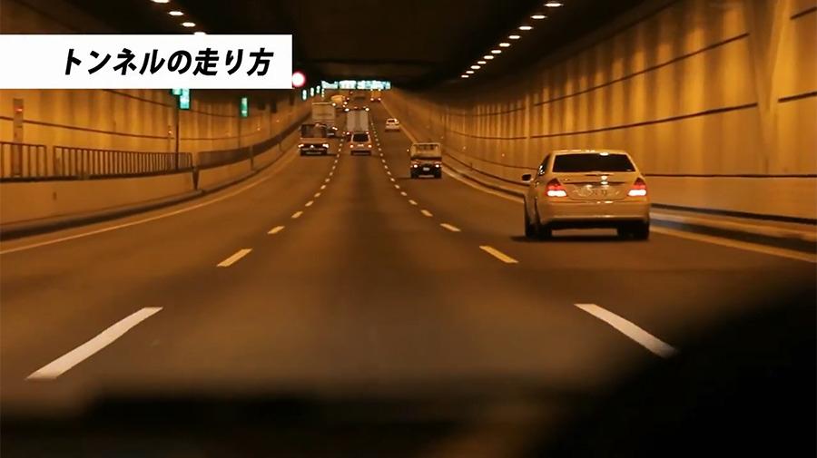 菰田潔のなるほど運転レッスン(第13回):トンネルの走り方