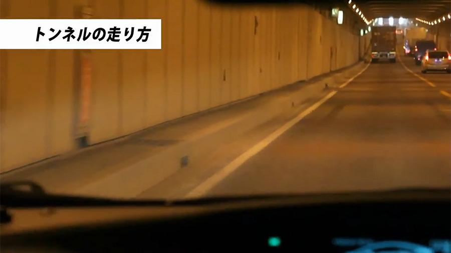 菰田潔のなるほど運転レッスン(第13回):トンネルを走ることが苦手とする人の原因の一つは、壁側に目線がいっている場合があります