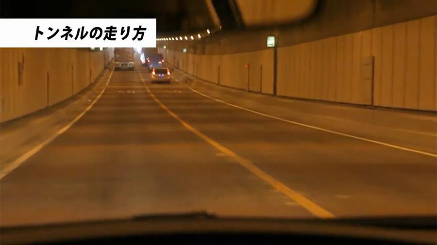 菰田潔のなるほど運転レッスン(第13回):視線をまっすぐ向けるとトンネルを走る恐怖心が少し和らぐかもしれません
