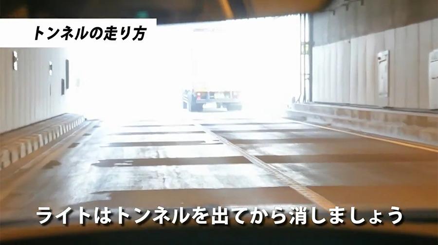 菰田潔のなるほど運転レッスン(第13回):ライトは必ずトンネルを出てから消しましょう