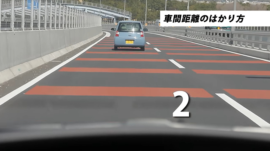 菰田潔のなるほど運転レッスン(第19回):2まで数えた時に自分がどの地点にいるかで車間距離をはかることができます