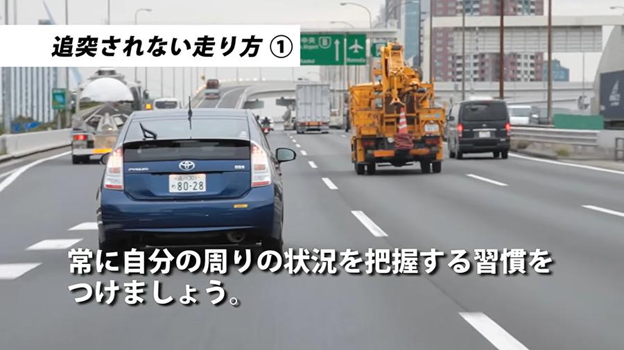 菰田潔のなるほど運転レッスン(第20回):自分の車だけでなく周りの状況を常に確認しながら走行しましょう