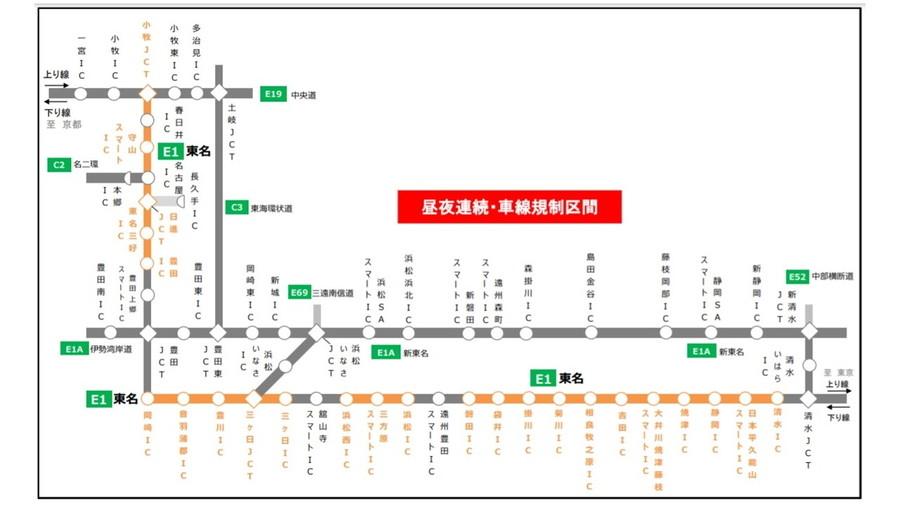 E1 東名・清水IC~小牧JCT 昼夜連続車線規制区間図