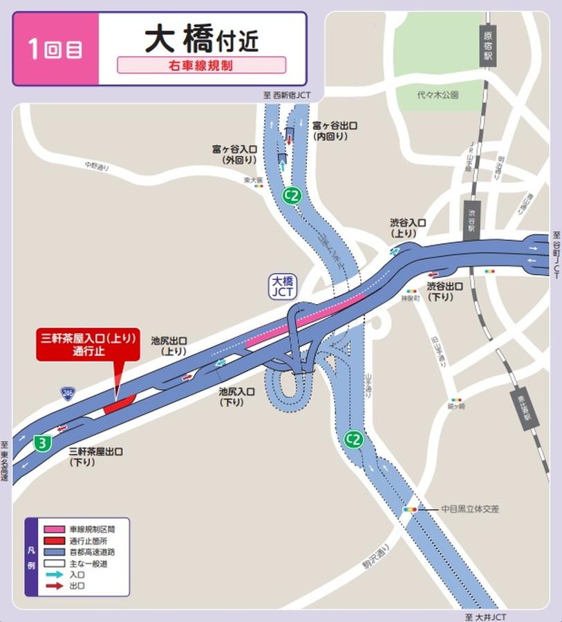 2021年9月12日の首都高3号渋谷線 大橋付近の通行規制概要図
