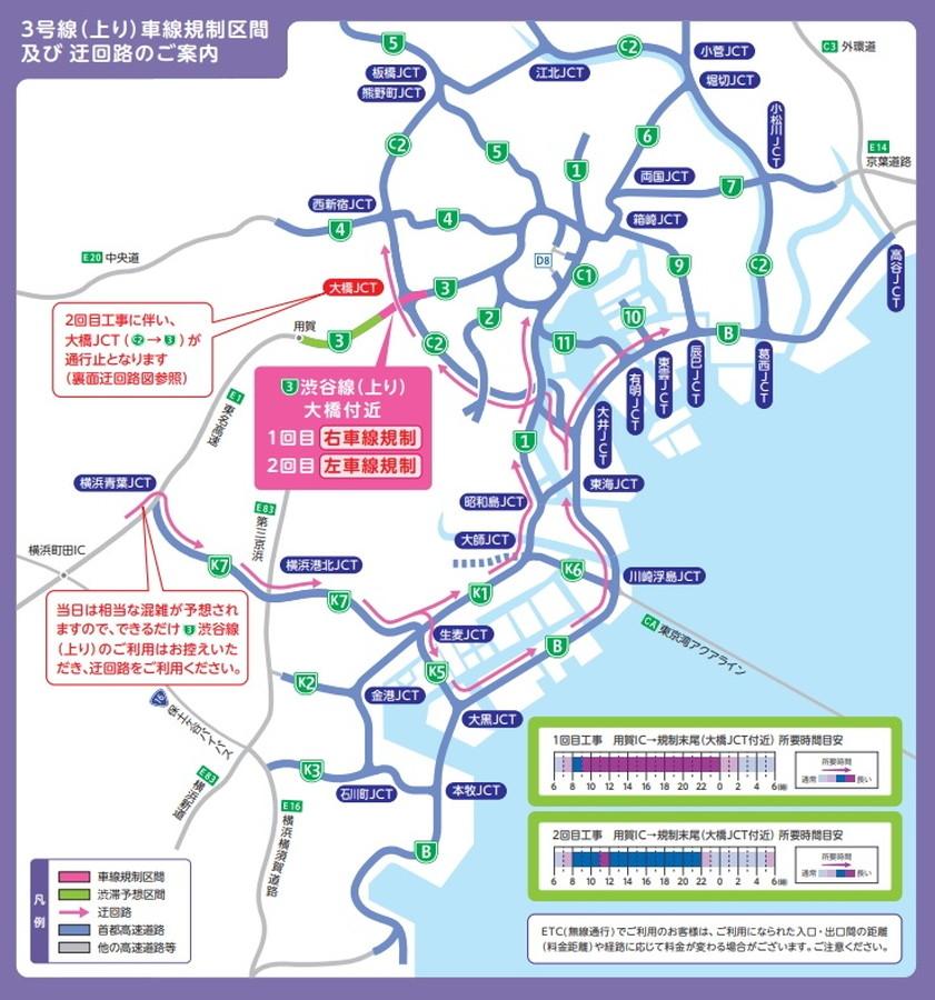 首都高3号渋谷線(上)車線規制区間及び迂回路案内図