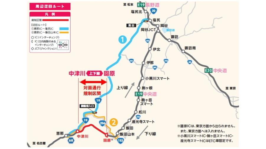 E19 中央道・中津川IC~園原IC間の通行規制にともなう迂回ルート案内図