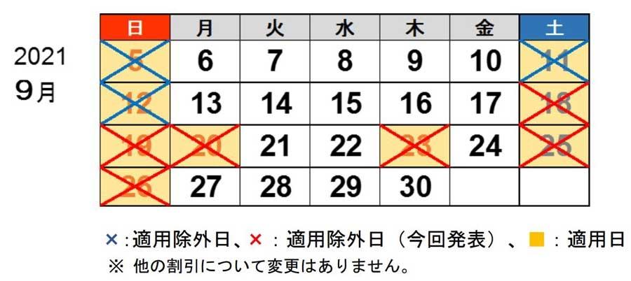 高速道路|休日割引|2021|除外|延長|新型コロナウイルス|緊急事態宣言|9月の休日割引除外カレンダー|