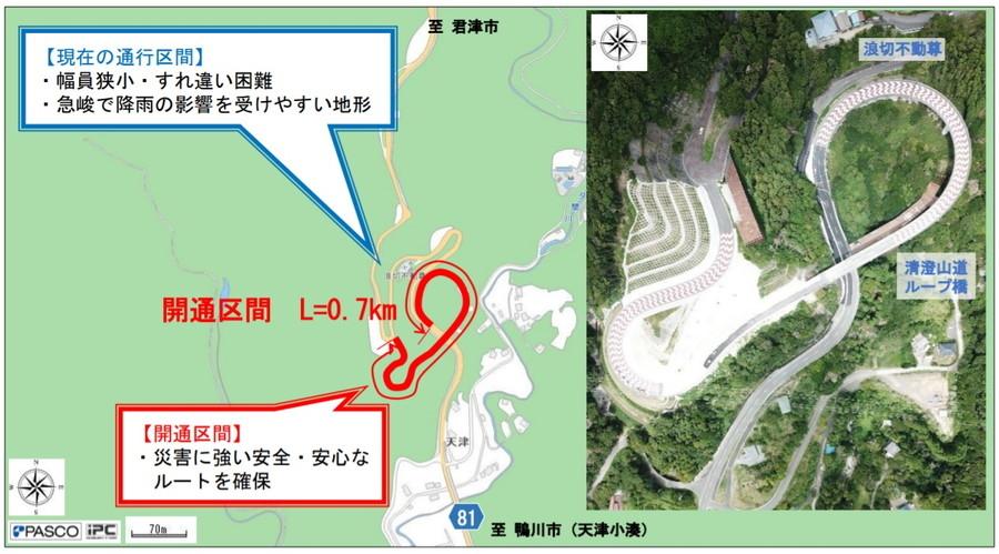 2021年9月13日、千葉県道81号 市原天津小湊線においてバイパス区間「清澄山道ループ橋」が開通した。