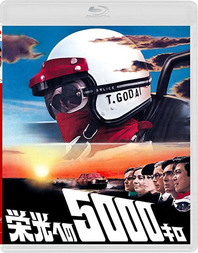 『栄光への5000キロ』パッケージ