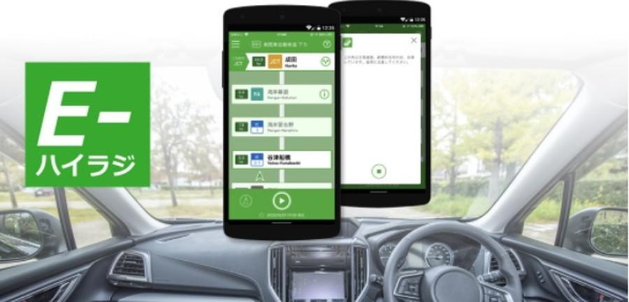 2020年10月29日から、スマホで道路交通情報が取得できる「E-ハイラジ」が配信中だ。