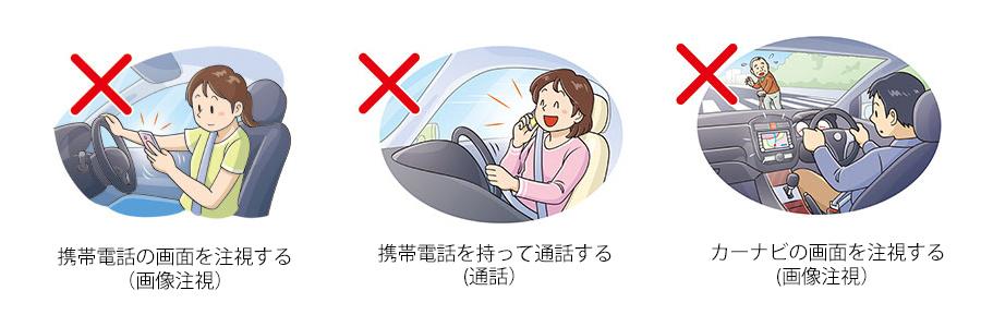 【AD】交通事故に直結! 運転中、歩行中の「ながらスマホ」は絶対にやめましょう!