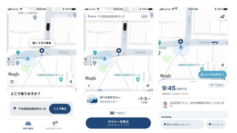タクシー配車アプリ「GO」の利用画面例1