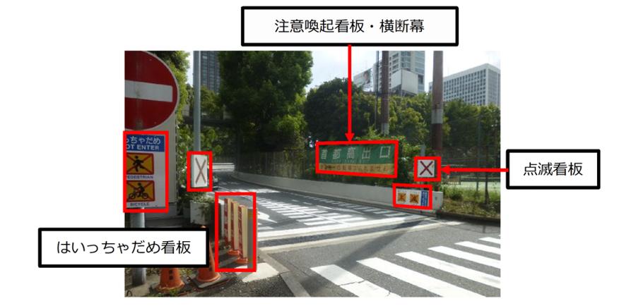 首都高では進入防止対策として、出入り口における道路標識とは別の注意喚起看板や横断幕の設置などを実施している。