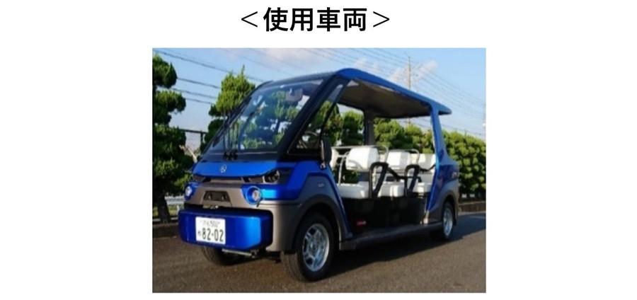 道の駅「奥永源寺渓流の里」自動運転サービスの使用車両