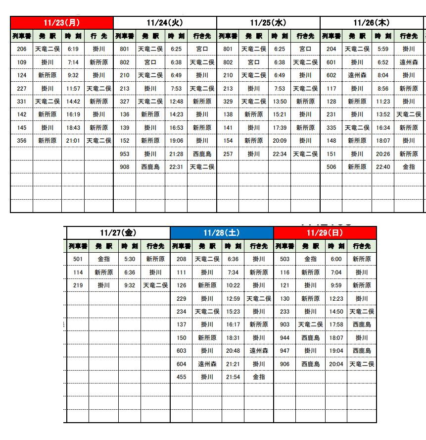 「Honda Cars号」フルラッピング列車運行表(11月23日~29日)