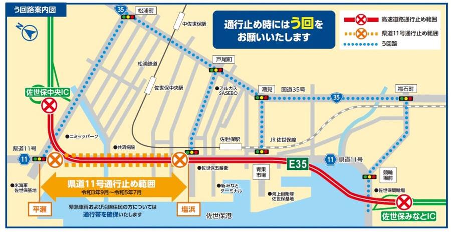 E35 西九州自動車道・佐世保中央IC~佐世保みなとIC間と県道11号の4車線化工事にともなう通行規制概要図