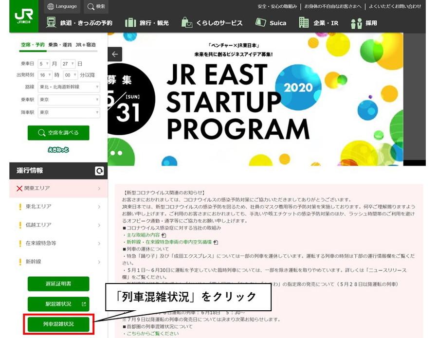 JR東日本Webサイトのトップページから「列車混雑状況」を選択する。