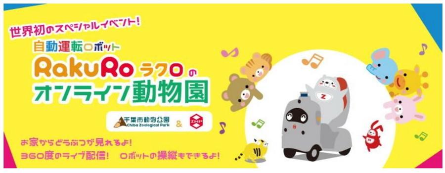 5月16日、千葉市動物公園で「RakuRo」を自宅から遠隔操縦できるオンライン動物園が開催される。
