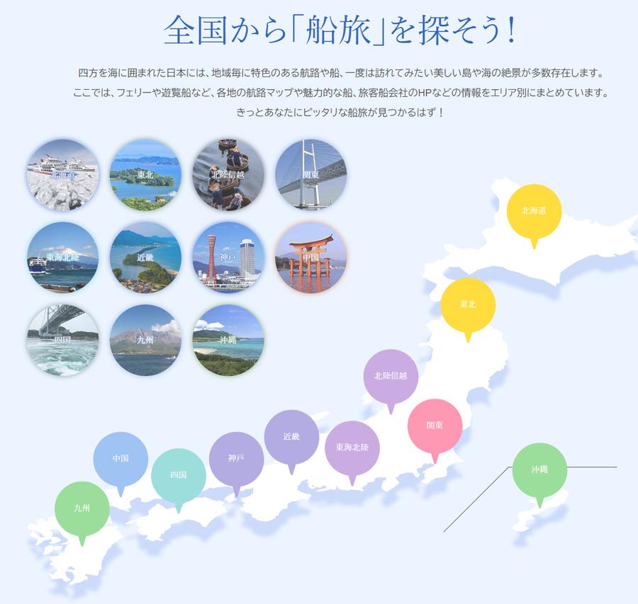 海事観光特設サイト表示画面:全国航路MAP
