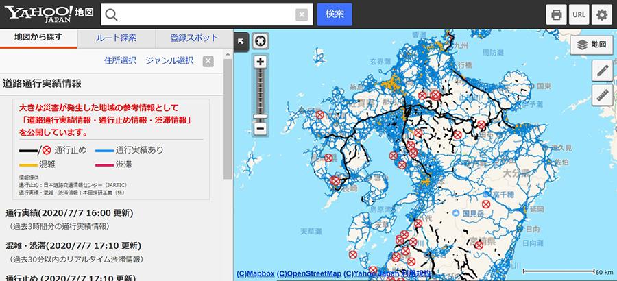 ホンダが情報提供するYahoo!地図「通行実績情報」