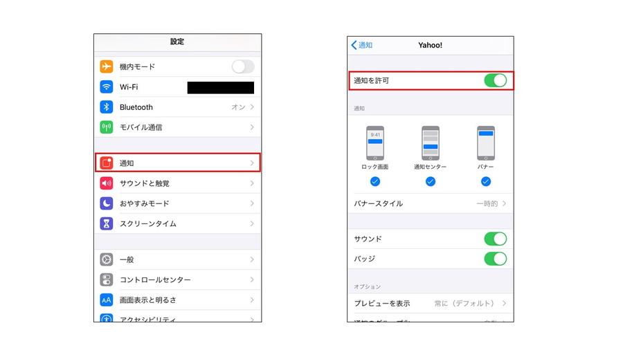 Yahoo!JAPAN通知の設定方法