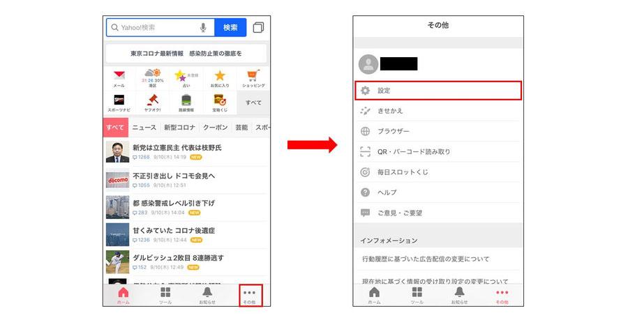 Yahoo!JAPANアプリの地域設定方法